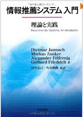Cover of 'Recommender Systems - An Introduction' (Japanese edition)